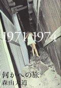 【古本】森山大道写真集: 何かへの旅 1971-1974: DAIDO MORIYAMA