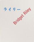 ゆらぎ ブリジット・ライリーの絵画: BRIDGET RILEY