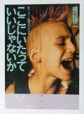 橋口譲二写真集 : ここにいたっていいじゃないか