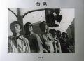 阿部淳写真集 : 市民 : CITIZENS 1979-1983
