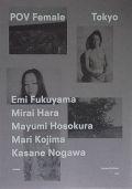 LIMITED EDITION BOX : POV FEMALE TOKYO