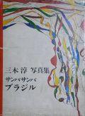 【古本】三木淳写真集: サンバサンバ ブラジル: JUN MIKI: SAMBA SAMBA BRASIL