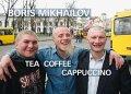 【古本】ボリス・ミハイロフ写真集: BORIS MIKHAILOV: TEA COFFEE CAPPUCCINO