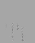 細倉真弓写真集: クリスタル・ラブ・スターライト: MAYUMI HOSOKURA: CRYSTAL LOVE STARLIGHT