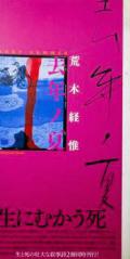 【古本】荒木経惟写真集 : 去年ノ夏 : NOBUYOSHI ARAKI: LAST SUMMER