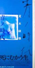 【古本】荒木経惟写真集 : 青ノ時代 : NOBUYOSHI ARAKI: BLUE PERIOD