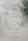 【古本】山谷佑介: YUSUKE YAMATANI: I WANNA PUBLISH THIS PROJECT ABOUT THE HOT SPRINGS IN JAPAN