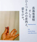 【古本】長島有里枝写真展カタログ: そしてひとつまみの皮肉と、愛を少々。