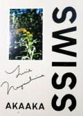 【古本】長島有里枝写真集: YURIE NAGASHIMA: SWISS