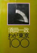 【古本】須田一政写真集: わが東京100: ニコンサロンブックス5: ISSEI SUDA