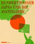 フンデルトヴァッサー作品集: HUNDERTWASSER: JAPAN UND DIE AVANTGARDE 【ドイツ語版】