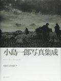 【古本】小島一郎写真集成: ICHIRO KOJIMA