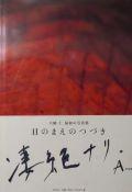 【古本】大橋仁写真集: 目のまえのつづき: JIN OHASHI: MENOMAENO TSUDUKI