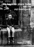 橋口譲二写真集: 俺たちどこにもいられない 1980-1982: JOJI HASHIGUCHI: WE HAVE NO PLACE TO BE: 1980-1982