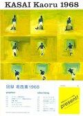 図録 葛西薫 1968: KASAI KAORU 1968