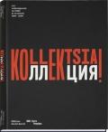 KOLLEKTSIA! ART CONTEMPORAIN EN URSS ET EN RUSSIE 1950 - 2000