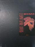 【古本】セルジュ・ルタンス作品集 : L'ESPRIT SERGE LUTENS