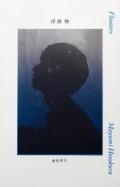 【古本】細倉真弓写真集: 浮游物: MAYUMI HOSOKURA: FLOATERS