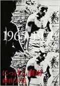 【古本】森山大道写真集:  にっぽん劇場 1965-1970