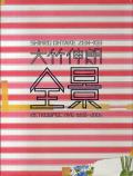 【古書】大竹伸朗作品集 : 全景 : SHINRO OTAKE : ZEN-KEI RETROSPECTIVE 1955-2006