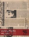 マリアム・ザンディー写真集 : MARYAM ZANDI : THE REVOLUTION OF IRAN 79