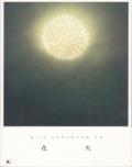 【古本】川内倫子写真集 : 花火 : RINKO KAWAUCHI