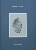 滝沢広写真集 : HIROSHI TAKIZAWA : A ROCK OF THE MOON
