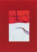 【古本】薄井一議写真集: KAZUYOSHI USUI : SHOWA 92【サイン入】