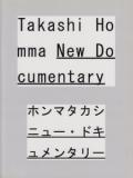 【古本】ホンマタカシ写真集 : ニュー・ドキュメンタリー : TAKASHI HOMMA: NEW DOCUMENTARY