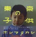 【古本】ホンマタカシ写真集: 東京の子供: TAKASHI HOMMA