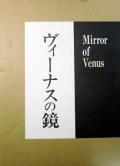 ウィンゲート・ペイン写真集: ヴィーナスの鏡 : WINGATE PAINE: MIRROR OF VENUS