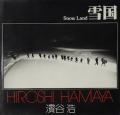 【古本】濱谷浩写真集: 雪国: HIROSHI HAMAYA: SNOW LAND【ソノラマ写真選書】