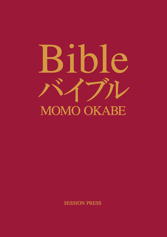 岡部桃写真集 : バイブル : MOMO OKABE : BIBLE