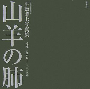 【復刻版】平敷兼七写真集 : 山羊の肺 沖縄一九六八 - ニ〇〇五年 : KENSHICHI HESHIKI