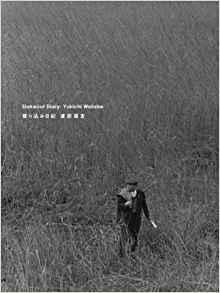 【古本】渡部雄吉写真集 : 張り込み日記 : WATABE YUKICHI : STAKEOUT DIARY【2nd edition】