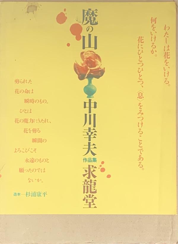 【古本】中川幸夫作品集: 魔の山: YUKIO NAKAGAWA: A FLOWER IS MYSTIC MOUNTAIN