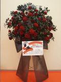 公演祝い赤バラ、黒バラスタンド花