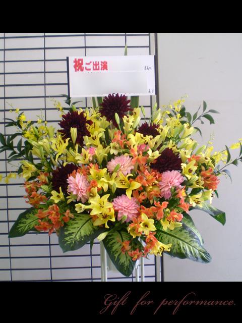 出演祝いスタンド花 新宿花屋