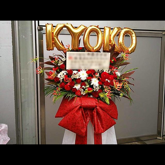 赤×白スタンド花