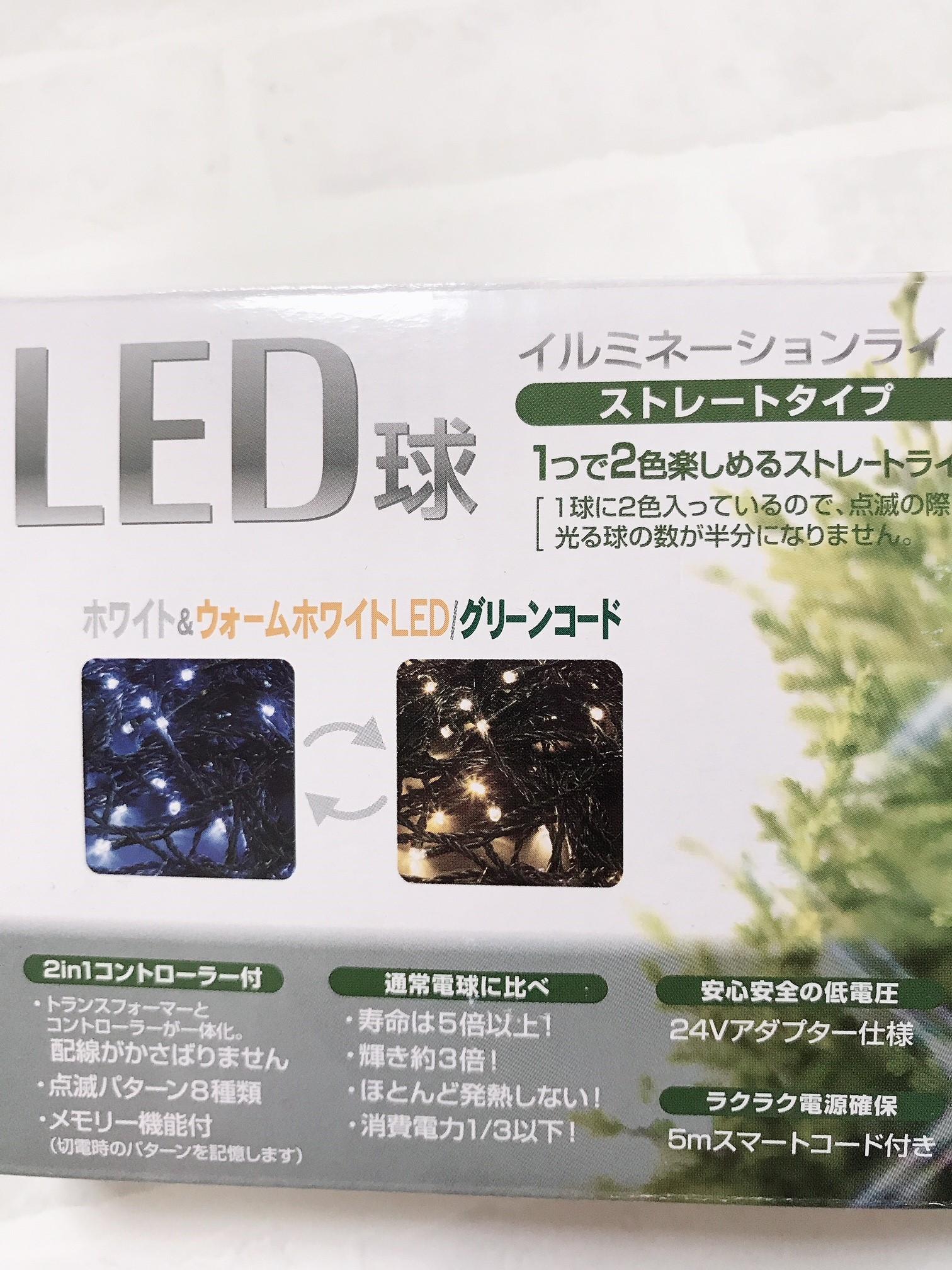 SALE! LEDイルミネーションライト 100球 10m ストレートタイプ ホワイト&ウォームホワイト