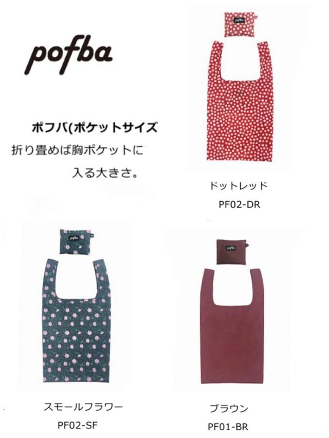 【宅急便コンパクト可】新商品pofbaバッグ コンビニへのお使い用コンパクトサイズ!赤水玉・小花柄・赤茶色からお選びください