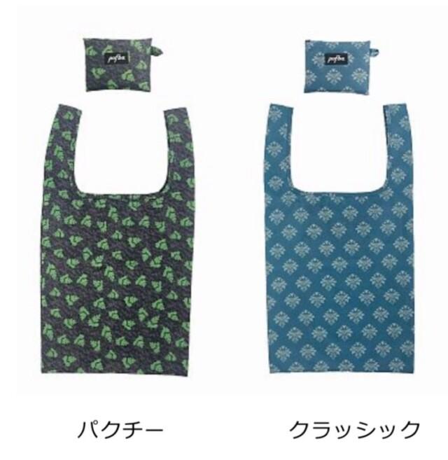 【宅急便コンパクト可】新商品pofbaバッグ クラシック柄・パクチー柄 コンビニへのお使い用コンパクトサイズ!柄を選べます
