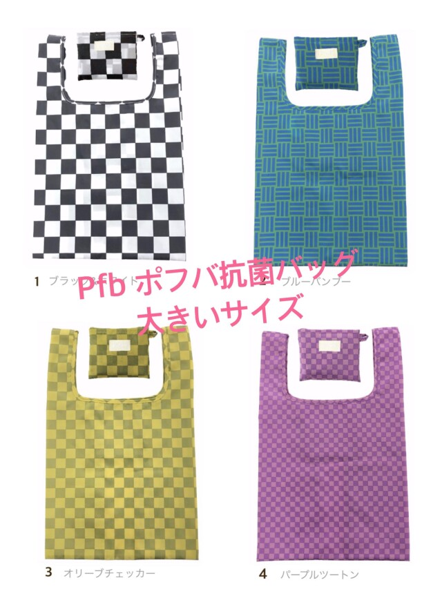 新商品!pofba wide 抗菌ポフバワイドサイズ 4色からお選びください。