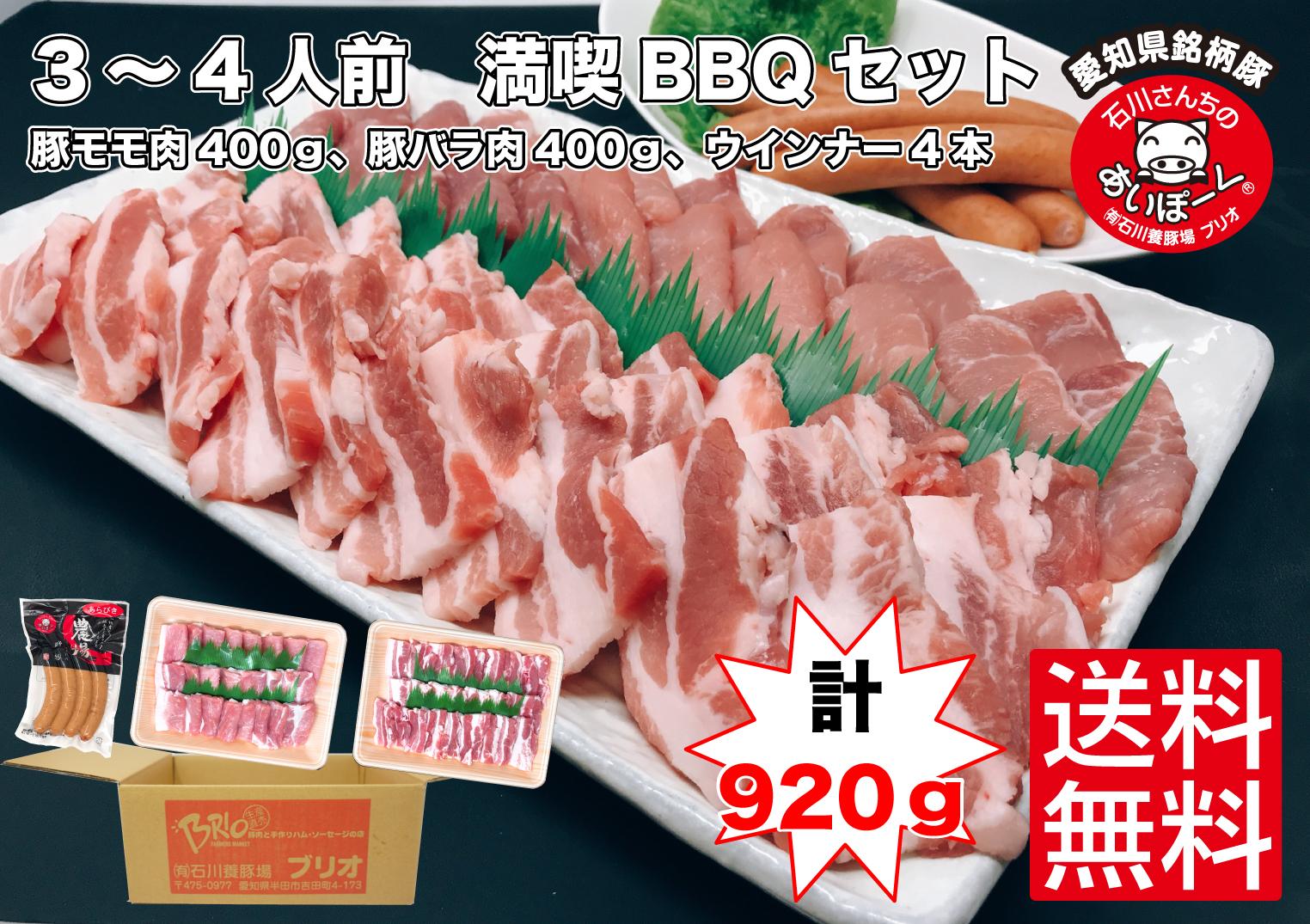 【送料無料】(4)ブリオ満喫BBQセット3~4人前(豚モモ肉400g、豚バラ肉400g、ウインナー4本)