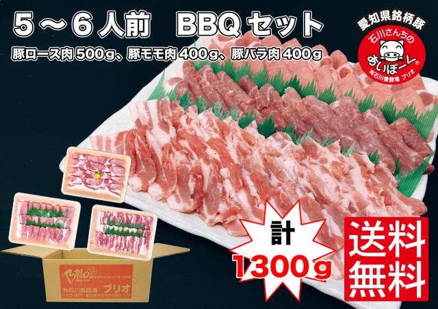 【送料無料】(2)ブリオBBQセット5~6人前(豚ロース肉500g、豚モモ肉400g、豚バラ肉400g)