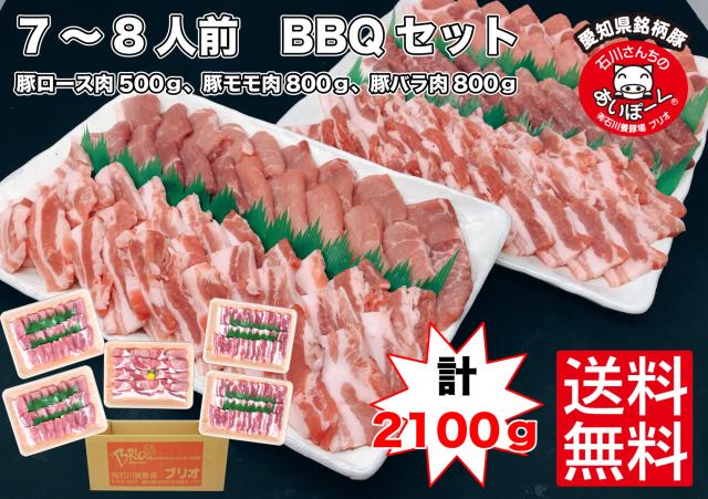 【送料無料】(3)ブリオBBQセット7~8人前(豚ロース500g、豚モモ肉800g、豚バラ肉800g)