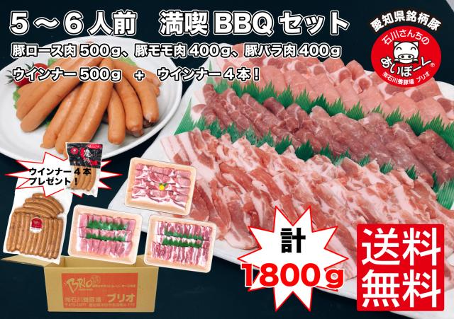 【送料無料】(5)ブリオ満喫BBQセット5~6人前(豚ロース肉500g、豚モモ肉400g、豚バラ肉400g、ウインナー500g)+ウインナー4本入