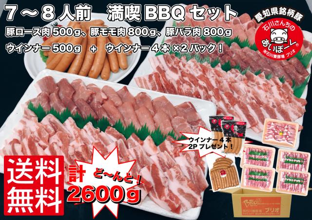 【送料無料】(6)ブリオ満喫BBQセット7~8人前(豚ロース肉500g、豚モモ肉800g、豚バラ肉800g、ウインナー500g)+ウインナー4本入×2P