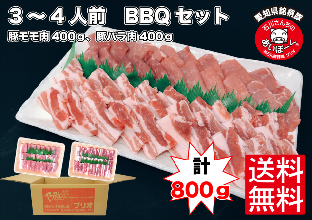 【送料無料】(1)ブリオBBQセット3~4人前(豚モモ肉400g、豚バラ肉400g)