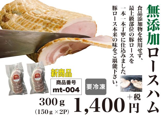 無添加ロースハム300g(150g×2)